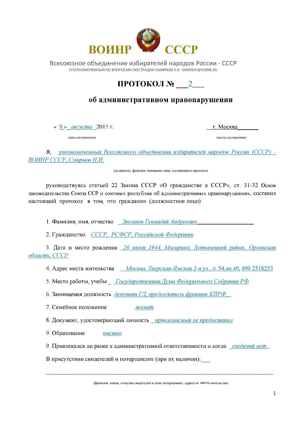 http://narsud-sssr.ru/wp-content/uploads/2015/08/page1.jpg