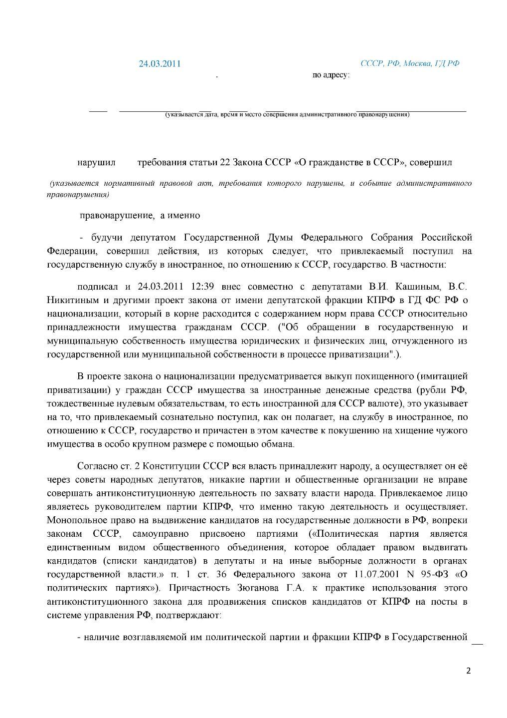 http://narsud-sssr.ru/wp-content/uploads/2015/08/page2.jpg