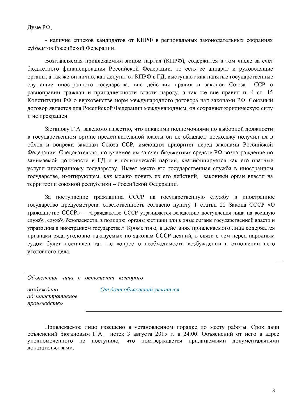 http://narsud-sssr.ru/wp-content/uploads/2015/08/page3.jpg