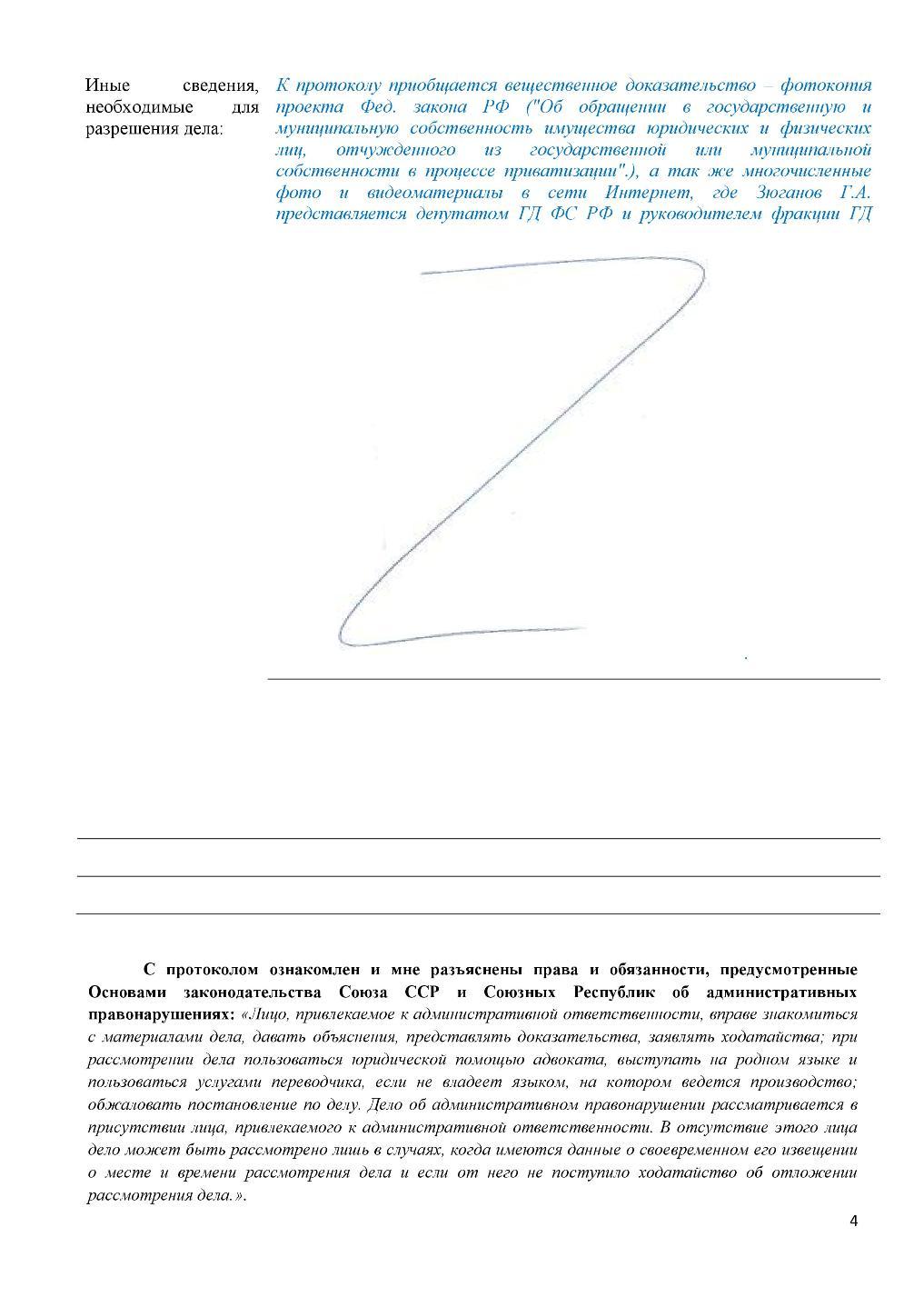 http://narsud-sssr.ru/wp-content/uploads/2015/08/page4.jpg
